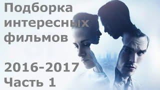Самые интересные фильмы 2016 - 2017  | 1 часть | Трейлеры на русском | HD