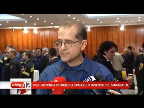 Τρεις εθελοντές πυροσβέστες βράβευσε ο Προέδρος της Δημοκρατίας | 29/01/19 | ΕΡΤ