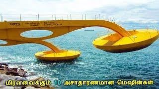 மிரளவைக்கும் 10 அசாதாரணமான மெஷின்கள் ! | 10 Most Amazing and Useful Machines in the World | Tamil