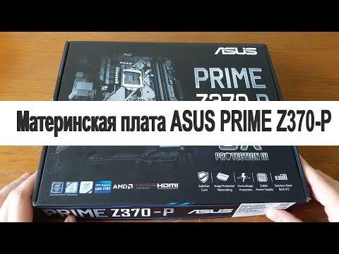 Распаковка и обзор материнской платы ASUS PRIME Z370-P