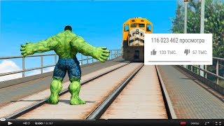 ЭТО Самое Популярное Видео по GTA 5 !!!