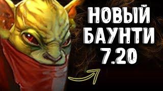 НОВЫЙ БХ ПАТЧ 7.20 - NEW BOUNTY HUNTER 7.20 DOTA 2