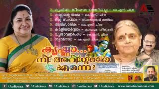 Krishna ! Nee Ariyumo Enne L SugathaKumari Kavithakal L K S Chithra