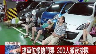 史上最搶手車位?! 300人徹夜排隊