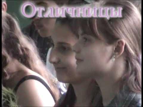 Синельниково. СШ №5. Школьный Балл. 2004.06.22. Часть 1.