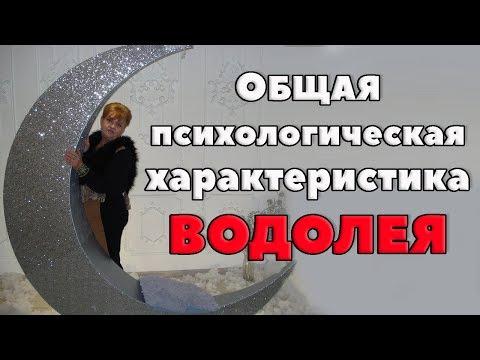 Общая психологическая характеристика Водолея.