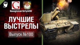 Лучшие выстрелы №100 - от Gooogleman и Sn1p3r90 [World of Tanks]