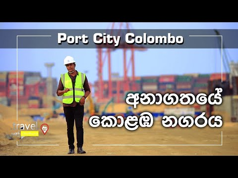 Travel With Chatura |අනාගතයේ කොළඹ නගරය | Port City Colombo (Vlog 221) [EN Sub]
