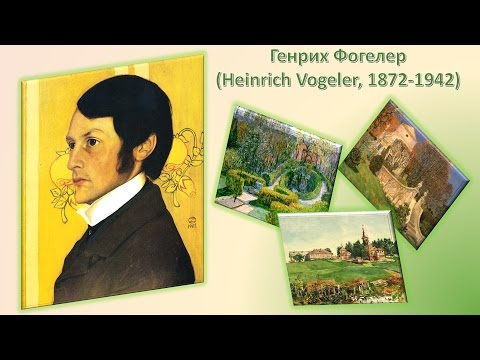 Генрих Фогелер (Heinrich Vogeler, 1872-1942) - YouTube