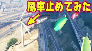 【アホ企画】全力で風車を止めてみた結果…【ましゅるむ,GTA】