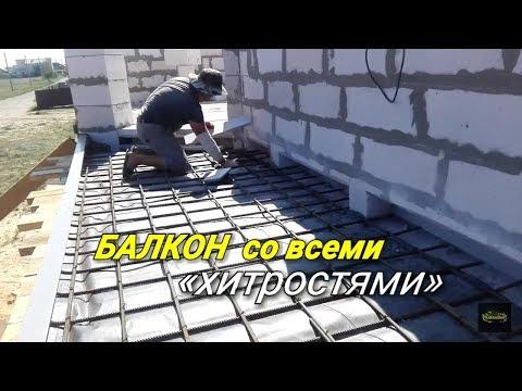 Как сделать БАЛКОН в доме из ГАЗОБЕТОНА??? Особенности армирования, опалубки и заливки.