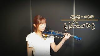 [하율] 아라리 - 심규선(Violin Cover)