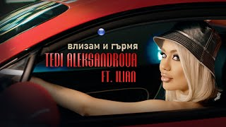 TEDI ALEKSANDROVA ft. ILIAN - VLIZAM I GARMYA / Теди Александрова ft. Илиян - Влизам и гърмя, 2021