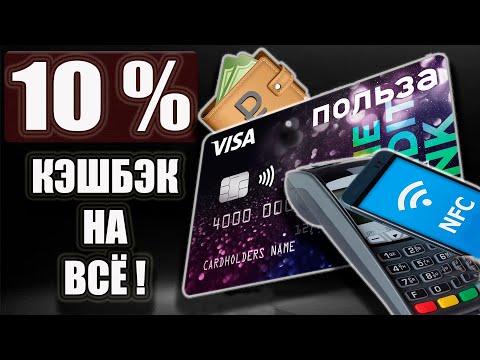 Лучший кэшбэк по дебетовой карте Польза от Банк Хоум Кредит при оплате телефоном с NFS