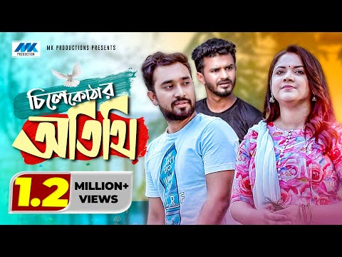 Download Chilekothar Otithi | চিলেকোঠার অতিথি | Jovan | Musfiq R. Farhan | Urmila | Bangla New Natok 2019 HD Mp4 3GP Video and MP3