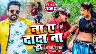 #DANCE Video   ना ए दादा ना हो  #Ritesh Pandey #Shilpi Raj   Bhojpuri Song 2021 Na Ye Dada Na Ho