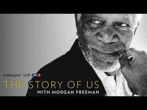 «Η Ιστορία μας με τον Μόργκαν Φρίμαν» | trailer | 25/02/2020 | ΕΡΤ