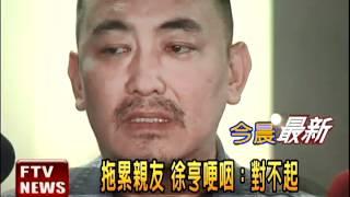 投資失利 藝人徐亨宣布破產-民視新聞