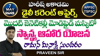 Daily Current Affairs in Telugu   7 May 2021   Hareesh Academy   APPSC   TSPSC   Group2   SI-PC
