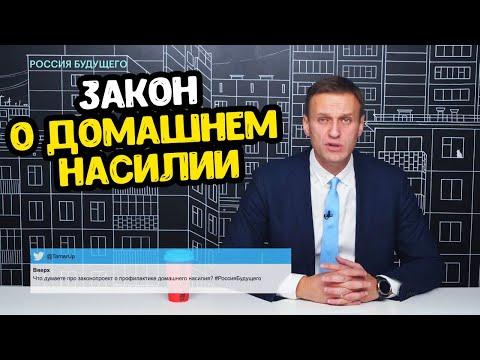 Навальный о домашнем насилии