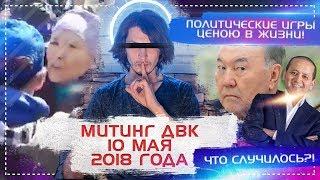 ЧТО СЛУЧИЛОСЬ?! Митинг ДВК в Астане. Митинг 10 мая 2018 года: Аблязов рад, Назарбаев вряд ли.