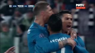 Ювентус 0:3 Реал обзор матча ЛЧ
