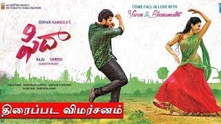 Fidaa Movie Review (Tamil) | Sai Pallavi | Varun Tej