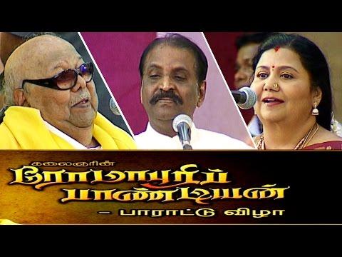 I-had-a-doubt-if-I-was-at-Chennai-or-at-Rome--Kalaignar-Romapuri-Pandiyan-Victory-Celebration