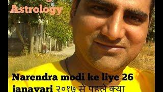 Narendra Modi Ke Liye 26 Janavari २०१७ से पहले क्या ध्यान रखना जरुरी है