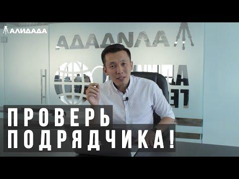 ТЕСТИМ ЧЕК-ЛИСТ ПОТЕНЦИАЛЬНОГО ПОДРЯДЧИКА// Чингиз Садыков