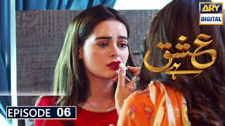 Ishq Hai Episode 6 Teaser   Ishq Hai Episode 6   ARY Digital Drama