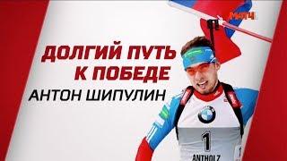 «Долгий путь к победе». Антон Шипулин
