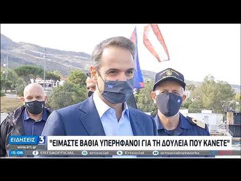 Κ.Μητσοτάκης | Το μήνυμα του Πρωθυπουργού για την επέτειο της 28ης Οκτωβρίου | 28/10/2020 | ΕΡΤ