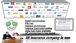 insurance agent kaise bane ।। how to become insurance agent ।।general insurance agent kaise bane