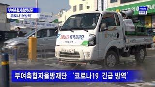 부여축협자율방재단 '코로나19 방역' 구슬땀(영상소식)