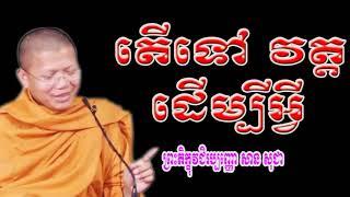 Khmer dhamma new 2018   តើទៅវត្តដើម្បីអ្វី?   ព្រះភិក្ខុវជិរប្បញ្ញោ សាន សុជា