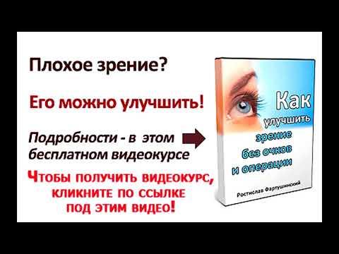 Жданов как восстановить зрение упражнение для глаз