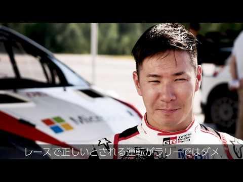 #2 big family 〜WRC×WEC カテゴリーを超えるTGRスピリット 第二弾〜