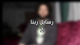 رسايل ربنا  - الحلقة التانية | كريم إسماعيل | Kareem Esmail