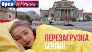 Орел и решка. Перезагрузка - Берлин | Германия (1080p HD)