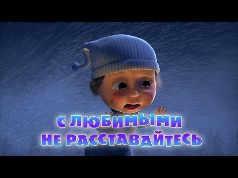 Маша и Медведь - С любимыми не расставайтесь (61 серия)