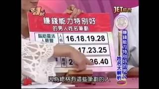 吳美玲姓名學分析-賺錢能力特別好的男人姓名筆劃