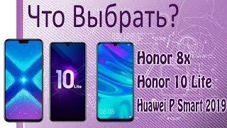Инфо. Honor 10 Lite, Honor 8x и Huawei P Smart 2019 Сравнение. Что выбрать?
