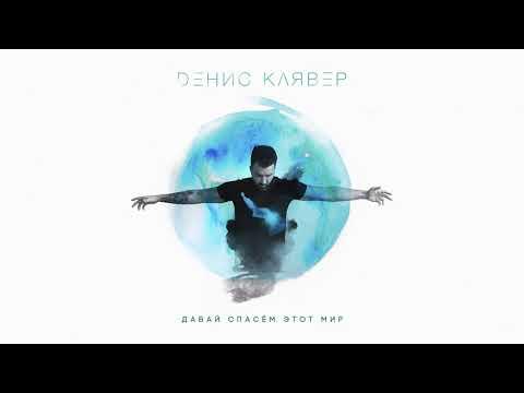 Денис Клявер - Давай спасем этот мир / OFFICIAL AUDIO