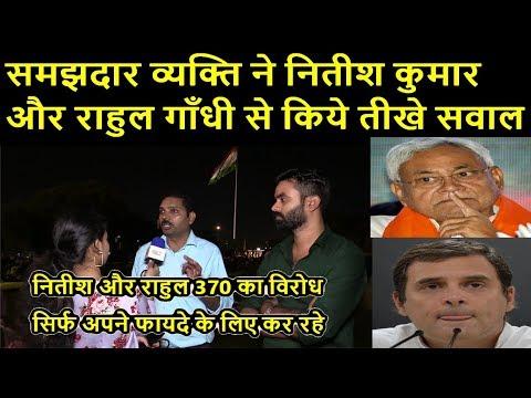 राहुल गाँधी ने फिर धारा 370 पर मोदी से जवाब माँगा, जनता ने करारा जवाब दिया | Latest Public opinion