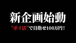 【100万円ポイ活芸人企画】モピチャン1周年記念特別企画始動!シューマッハ中村のポイ活で目指せ100万円!#1