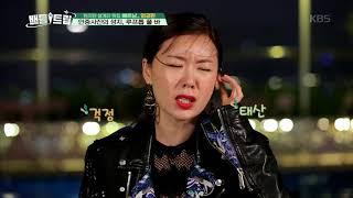 배틀트립 BattleTrip - 최은경&안선영, 염투어 1일차 대만족!. 20180331