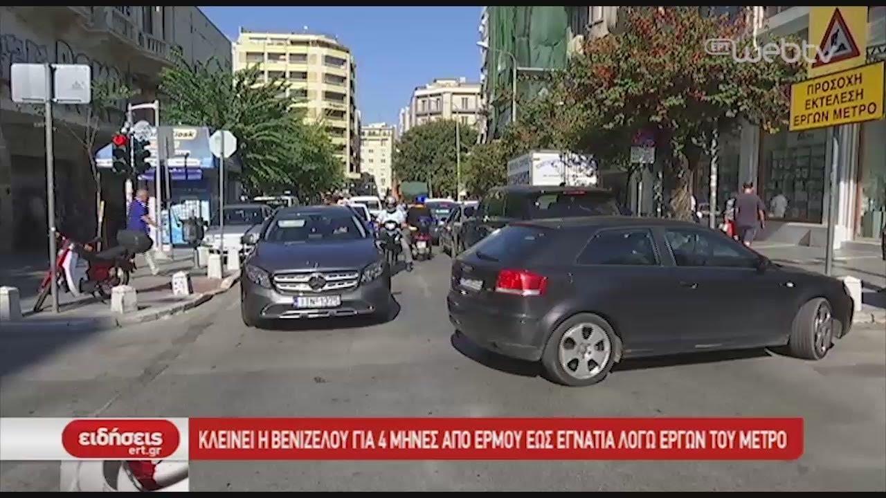 Κλείνει η Βενιζέλου για 4 μήνες από Ερμού ως Εγνατία λόγω έργων του μετρό  30/9/2019   ΕΡΤ