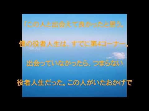米倉涼子,岸部一徳,お父さんみたいな人,話題,動画