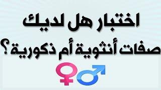 اختبر نفسك ـ أيهما أكثر لديك الصفات الذكورية أم الانثوية؟